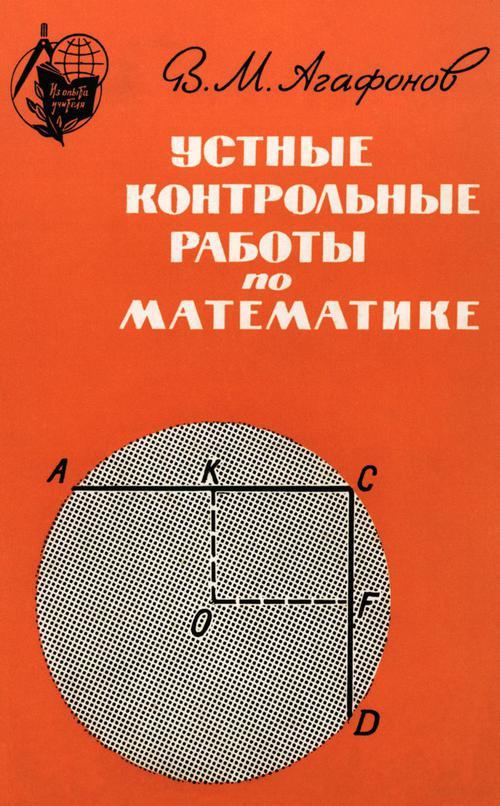 Александров методы решений арифметических задач восстановление отчисленных студентов помощь
